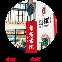 京麓书院《性格罗盘-天性职涯》