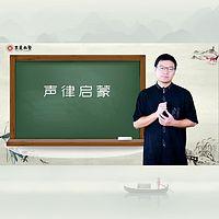 京麓书院少儿国学 声律启蒙