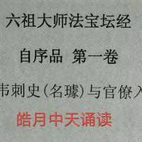 《六祖大师法宝坛经》