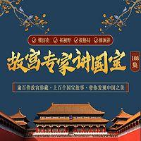 108集故宫专家讲国宝,带你发现中国之美