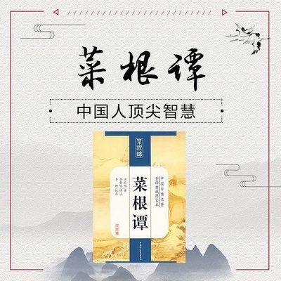 《菜根谭》:中国人的处世智慧
