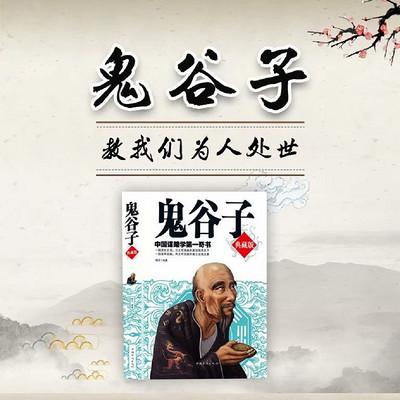 鬼谷子之道:中国顶尖智慧