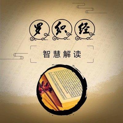 《罗织经》:职场干货知识1000例