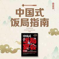 中国式饭局指南:吃的是人情世故