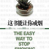 (完结)这书能让你戒烟