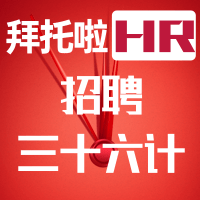 拜托啦HR|招聘三十六计