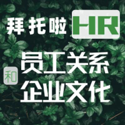 拜托啦HR|员工关系和企业文化