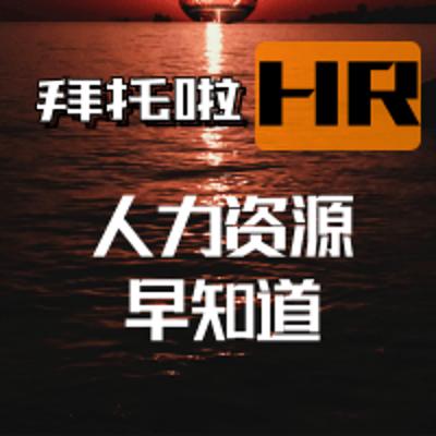 拜托啦HR|人力资源早知道