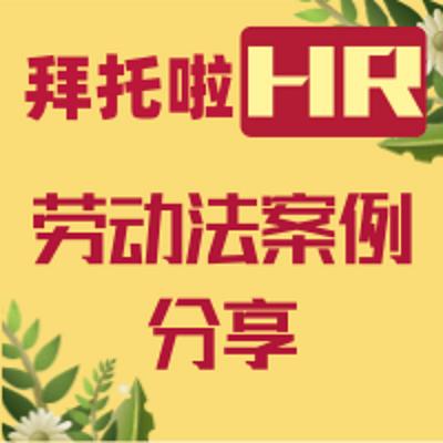 拜托啦HR|每天2分钟读懂劳动法