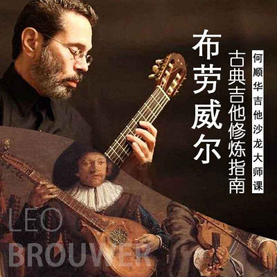 布劳威尔古典吉他修炼指南