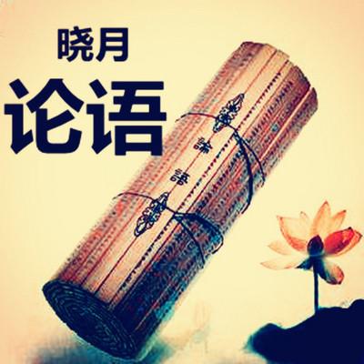【晓月学论语】论语