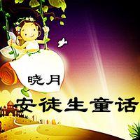 【晓月阿姨】安徒生童话6