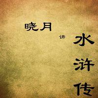 【晓月讲名著】水浒传