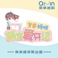 VC妈咪:萌宝爱牙记
