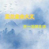 开一法师:盂兰盆会大义