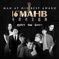 2019MAHB时尚先生盛典