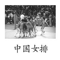 中国女排的故事