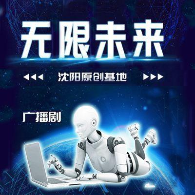 《无限未来》/炫酷励志广播剧