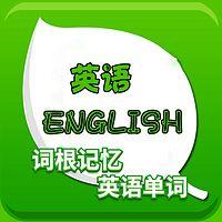 英语单词快速记忆法