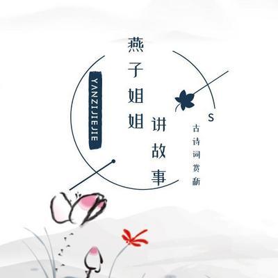古诗词赏析|燕子姐姐讲故事S
