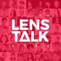 Lens Talk:创作者说