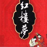 红楼梦|白话文版