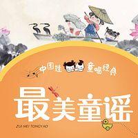 中国娃童唱经典   最美童谣