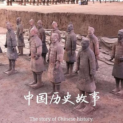 中国历史早知道