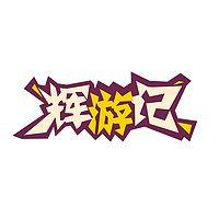 【辉游记】听音乐游世界