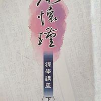 南怀瑾禅学讲座下(终结)