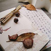 中国家书故事