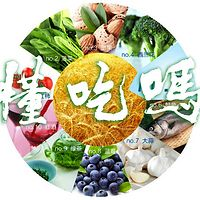 中医药食同源 | 你懂吃吗