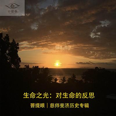 菩提眼 生命反思专辑·慈师往年斐济