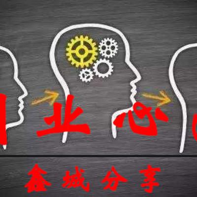 创业思路|创业心法,鑫诚真诚分享