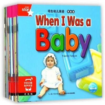 培养幼儿英语-预备级