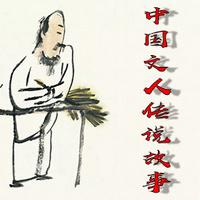 中国古代名人传说