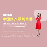 中国式人际关系102课