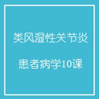 类风湿性关节炎患者必学10课