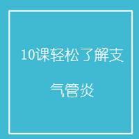 10课轻松了解支气管炎