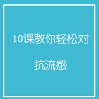 10课教你轻松对抗流感
