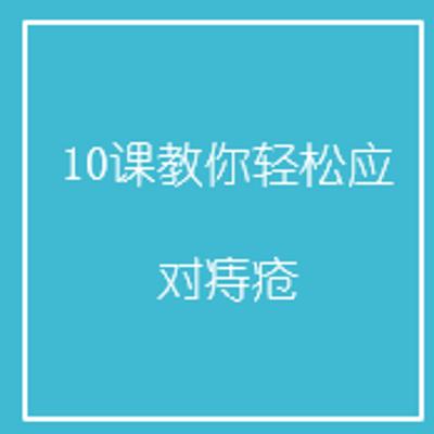 10课教你轻松应对痔疮