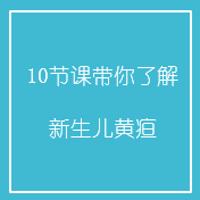 10节课带你了解新生儿黄疸