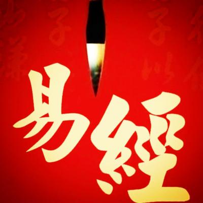 易经:中国人的老经验