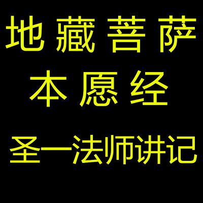 地藏菩萨本愿经-讲记-圣一法师