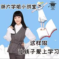 浙大学姐小讲堂丨这样做,让孩子爱上学习
