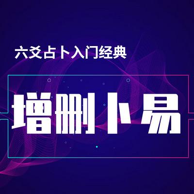 六爻经典《增删卜易》精解