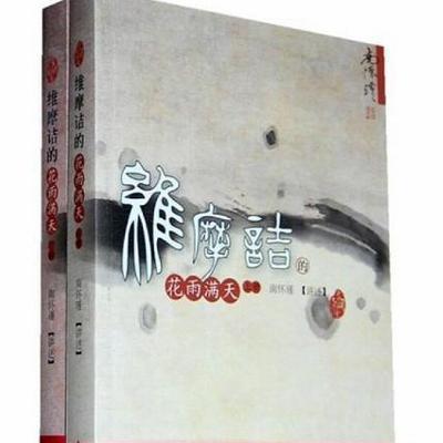 南怀瑾|维摩诘的花雨满天(下)