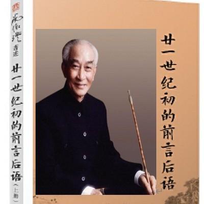 南怀瑾|21世纪初的前言后语(上册)