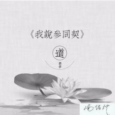 南怀瑾|我说参同契(中部)