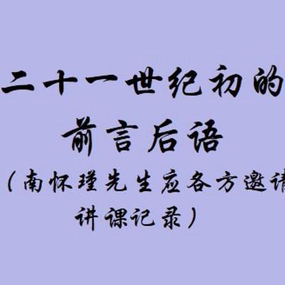南怀瑾|21世纪初的前言后语(下册)